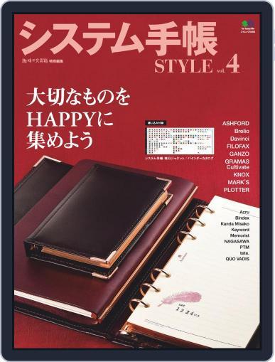 システム手帳STYLE (Digital) Cover