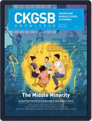 CKGSB Knowledge - China Business and Economy (Digital) Subscription September 1st, 2016 Issue