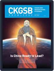 CKGSB Knowledge - China Business and Economy (Digital) Subscription October 1st, 2017 Issue