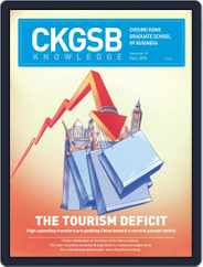 CKGSB Knowledge - China Business and Economy (Digital) Subscription December 1st, 2018 Issue