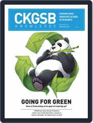 CKGSB Knowledge - China Business and Economy (Digital) Subscription January 1st, 2020 Issue