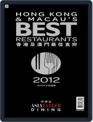 Hong Kong & Macau's Best Restaurants Chinese edition Magazine (Digital) Subscription March 1st, 2012 Issue