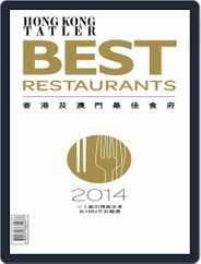 Hong Kong & Macau's Best Restaurants Chinese edition Magazine (Digital) Subscription December 19th, 2013 Issue