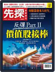 Wealth Invest Weekly 先探投資週刊 (Digital) Subscription April 16th, 2020 Issue