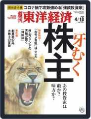 週刊東洋経済 (Digital) Subscription April 13th, 2020 Issue