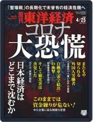 週刊東洋経済 (Digital) Subscription April 20th, 2020 Issue