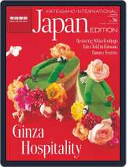 KATEIGAHO INTERNATIONAL JAPAN EDITION (Digital) Subscription September 3rd, 2015 Issue