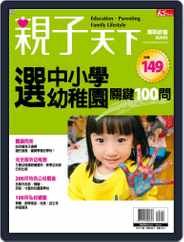 Common Wealth Parenting Special Issue 親子天下特刊 (Digital) Subscription March 11th, 2009 Issue