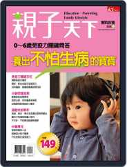 Common Wealth Parenting Special Issue 親子天下特刊 (Digital) Subscription November 17th, 2010 Issue