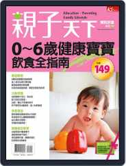 Common Wealth Parenting Special Issue 親子天下特刊 (Digital) Subscription September 20th, 2011 Issue