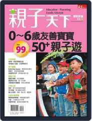 Common Wealth Parenting Special Issue 親子天下特刊 (Digital) Subscription December 21st, 2011 Issue