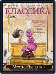 Salon de Luxe Classic (Digital) Subscription June 1st, 2016 Issue