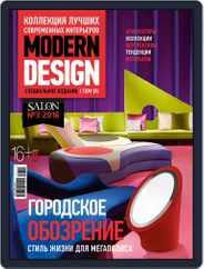 Salon de Luxe Classic (Digital) Subscription September 1st, 2016 Issue
