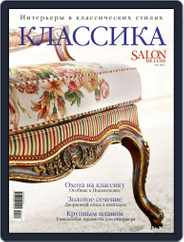 Salon de Luxe Classic (Digital) Subscription March 1st, 2017 Issue