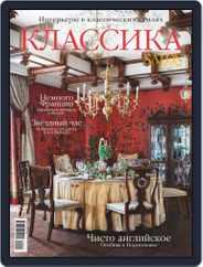 Salon de Luxe Classic (Digital) Subscription July 1st, 2017 Issue