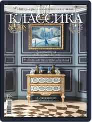 Salon de Luxe Classic (Digital) Subscription March 1st, 2018 Issue