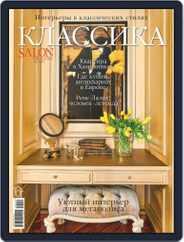 Salon de Luxe Classic (Digital) Subscription June 1st, 2018 Issue