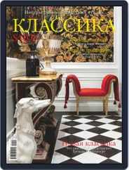 Salon de Luxe Classic (Digital) Subscription January 1st, 2019 Issue