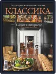 Salon de Luxe Classic (Digital) Subscription August 1st, 2019 Issue