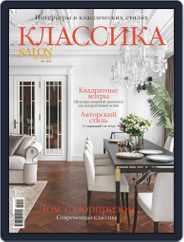 Salon de Luxe Classic (Digital) Subscription January 1st, 2020 Issue