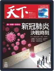 Commonwealth Magazine 天下雜誌 (Digital) Subscription February 26th, 2020 Issue