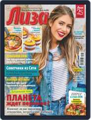 Лиза (Digital) Subscription April 11th, 2020 Issue