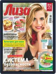 Лиза (Digital) Subscription April 18th, 2020 Issue