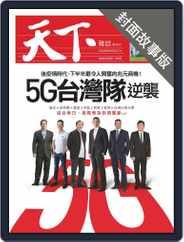 CommonWealth special subject 天下雜誌封面故事+特別企劃版 (Digital) Subscription April 23rd, 2020 Issue