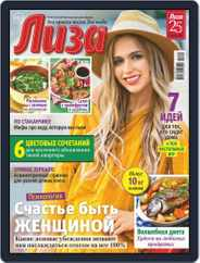 Лиза (Digital) Subscription April 17th, 2020 Issue