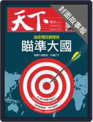 CommonWealth special subject 天下雜誌封面故事+特別企劃版 (Digital) Subscription May 7th, 2020 Issue