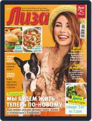 Лиза (Digital) Subscription May 9th, 2020 Issue