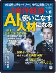 週刊東洋経済 (Digital) Subscription May 11th, 2020 Issue