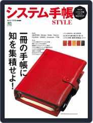 システム手帳STYLE (Digital) Subscription August 22nd, 2016 Issue