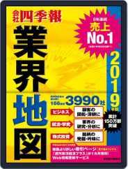 会社四季報業界地図 Magazine (Digital) Subscription August 24th, 2018 Issue
