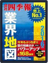 会社四季報業界地図 Magazine (Digital) Subscription August 31st, 2015 Issue
