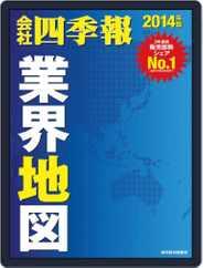 会社四季報業界地図 Magazine (Digital) Subscription September 6th, 2013 Issue