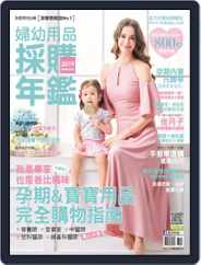 Buyer's Guide for Parents 婦幼用品採購年鑑 (Digital) Subscription February 11th, 2019 Issue