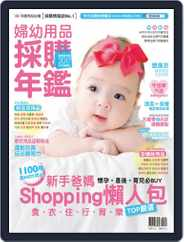 Buyer's Guide for Parents 婦幼用品採購年鑑 (Digital) Subscription January 2nd, 2017 Issue