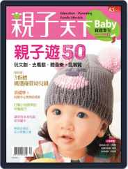 Common Wealth Parenting Baby Special Issue 親子天下寶寶季刊 Magazine (Digital) Subscription December 17th, 2013 Issue
