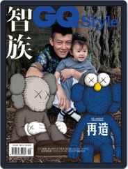 智族GQ Style (Digital) Subscription May 10th, 2018 Issue