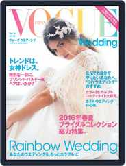 Vogue Wedding (Digital) Subscription May 21st, 2015 Issue