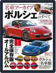 名車アーカイブ Magazine (Digital) Subscription March 3rd, 2015 Issue