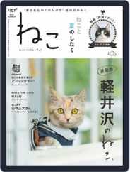 ねこ | Neko (Digital) Subscription October 22nd, 2018 Issue
