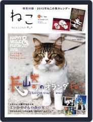 ねこ | Neko (Digital) Subscription December 5th, 2012 Issue