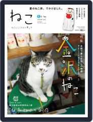ねこ | Neko (Digital) Subscription July 9th, 2012 Issue