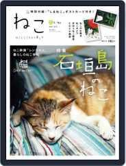 ねこ | Neko (Digital) Subscription June 7th, 2012 Issue