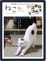ねこ | Neko (Digital) Subscription March 14th, 2012 Issue