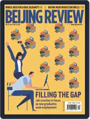 Beijing Review (Digital) Subscription May 14th, 2020 Issue
