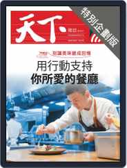CommonWealth special subject 天下雜誌封面故事+特別企劃版 (Digital) Subscription May 14th, 2020 Issue