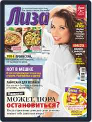 Лиза (Digital) Subscription May 16th, 2020 Issue